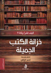 كتاب العلمانية هي الحل pdf