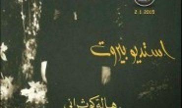تحميل رواية استديو بيروت pdf – هالة كوثراني