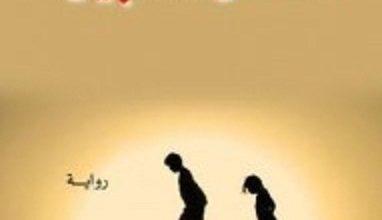 تحميل رواية أطفال السبيل pdf – طاهر الزهرانى
