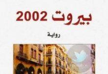 تحميل رواية بيروت 2002 pdf – رينيه الحايك