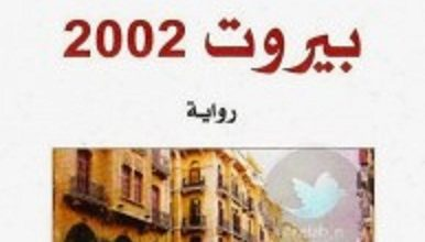 صورة تحميل رواية بيروت 2002 pdf – رينيه الحايك