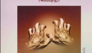 تحميل رواية المجنون pdf – محمد جربوعة