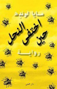تحميل رواية حين اختفى النحل – مايا لونده