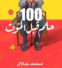 تحميل رواية 100 حلم قبل الموت pdf – محمد جـلال