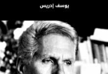 تحميل مسرحية المهزلة الأرضية pdf – يوسف إدريس