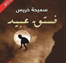 تحميل رواية فستق عبيد pdf – سميحة خريس
