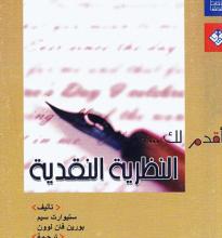 تحميل كتاب أقدم لك النظرية النقدية pdf – ستيوارت سيم