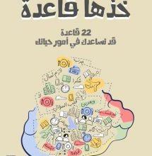 Photo of تحميل كتاب خذها قاعدة ٢٢ قاعدة قد تساعد في أمور حياتك pdf – سامي بن محمد