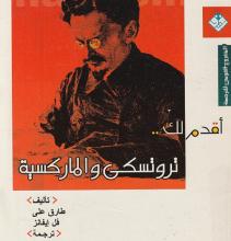 تحميل كتاب أقدم لك تروتسكي والماركسية pdf – طارق علي وفل إيفانز