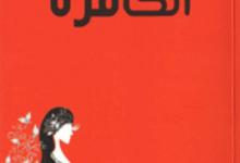 تحميل رواية الكافرة pdf – علي بدر