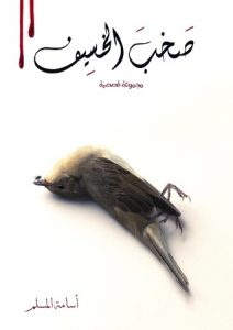 كتاب التجاهل pdf