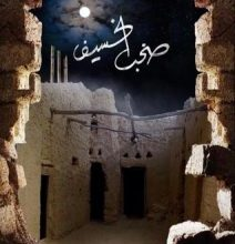 تحميل كتاب صخب الخسيف 3 الجزء الثالث pdf – أسامة المسلم