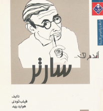 تحميل كتاب أقدم لك سارتر pdf – فيلب تودي