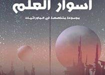 تحميل كتاب موسوعة خلف أسوار العلم pdf – عبد الوهاب السيد الرفاعي