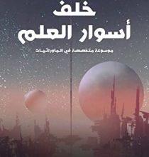 صورة تحميل كتاب موسوعة خلف أسوار العلم pdf – عبد الوهاب السيد الرفاعي
