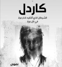 صورة تحميل كتاب كاردل الشيطان الذي ألتقيه لآخر مرة في كل مرة pdf – محمد رضوان