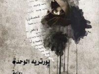 تحميل رواية بورتريه الوحدة pdf – محمد حامد
