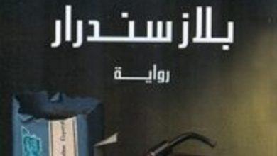 تحميل رواية المغامرة pdf – بلاز سندرار