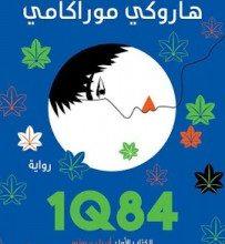 تحميل رواية 1Q84 (الكتاب الأول أبريل – يونيو) pdf – هاروكي موراكامي