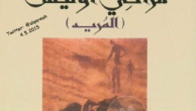 صورة تحميل رواية مراثي أوليس (المريد) pdf – إبراهيم الكوني