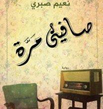 صورة تحميل رواية صافيني مرة pdf – نعيم صبرى
