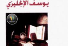 تحميل رواية يوسف الإنجليزي pdf – ربيع جابر