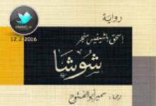 تحميل رواية شوشا pdf – إسحق باشيفيس سنجر