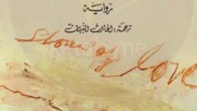 تحميل رواية حب وقمامة pdf – إيفان كليما