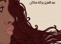 تحميل رواية زوج امرأة الرصاص وابنته الجميلة pdf – عبد العزيز بركه ساكن