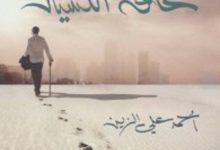 تحميل رواية حافة النسيان (ثلاثية عبد الجليل الغزال ) pdf – أحمد علي الزين