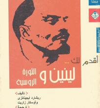 تحميل كتاب أقدم لك لينين والثورة الروسية pdf – ريشارد أبجينانزي