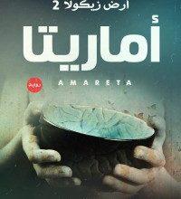 تحميل رواية أرض زيكولا الجزء الثاني أماريتا pdf – عمرو عبد الحميد