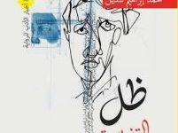 صورة تحميل رواية ظل التفاحة pdf – محمد إبراهيم قنديل