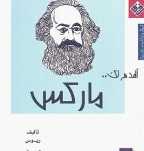 تحميل كتاب أقدم لك ماركس pdf – ريوس