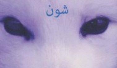 تحميل رواية الثعلب الأزرق pdf – شون