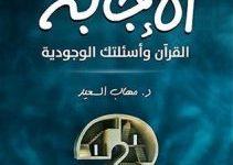 تحميل كتاب الإجابة القرآن وأسئلتك الوجودية pdf – مهاب السعيد