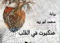 تحميل رواية عنكبوت في القلب pdf – محمد أبو زيد