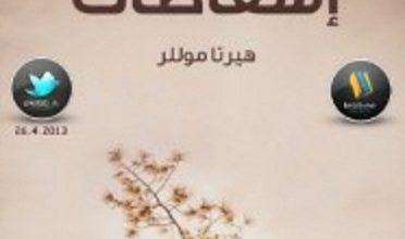 تحميل رواية إسقاطات pdf – هيرتا موللر