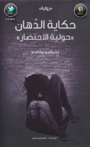 تحميل كتاب صدام الملوك
