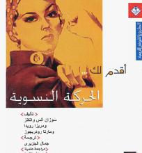 تحميل كتاب أقدم لك الحركة النسوية pdf – سوزان ألس واتكنز