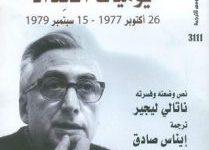 تحميل كتاب يوميات الحداد 26 أكتوبر 1977 – 15 سبتمبر 1979 pdf – رولان بارت