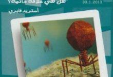 تحميل كتاب الإنسان والفيروسات هل هي علاقة دائمة pdf – أستريد فابري