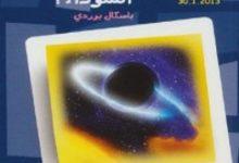 تحميل كتاب ما الثقوب السوداء pdf – باسكال بوردي