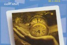 تحميل كتاب هل الزمن موجود pdf – إتيين كلاين