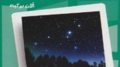 تحميل كتاب لماذا لا نرى في السماء نجومًا خضراء pdf – ألان بوكيه