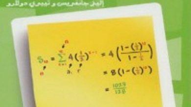 Photo of تحميل كتاب قانون تسلسل الأحداث هل هو صدفة أم حَتمِية pdf