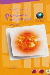 تحميل كتاب ما السر في لمعان الشمس pdf – آلان بوكي
