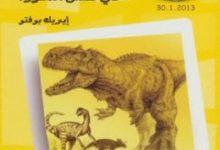 تحميل كتاب هل الديناصورات مثال حي لفشل التطور pdf – إيريك بوفتو