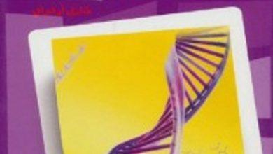 تحميل كتاب ما الجينات pdf – شارل أوفراي