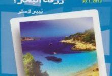تحميل كتاب ما السر في زرقة البحر pdf – بّيير لاسلو